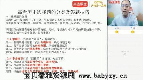 2021高考历史朱秀宇春季班(2.70G高清视频)百度网盘
