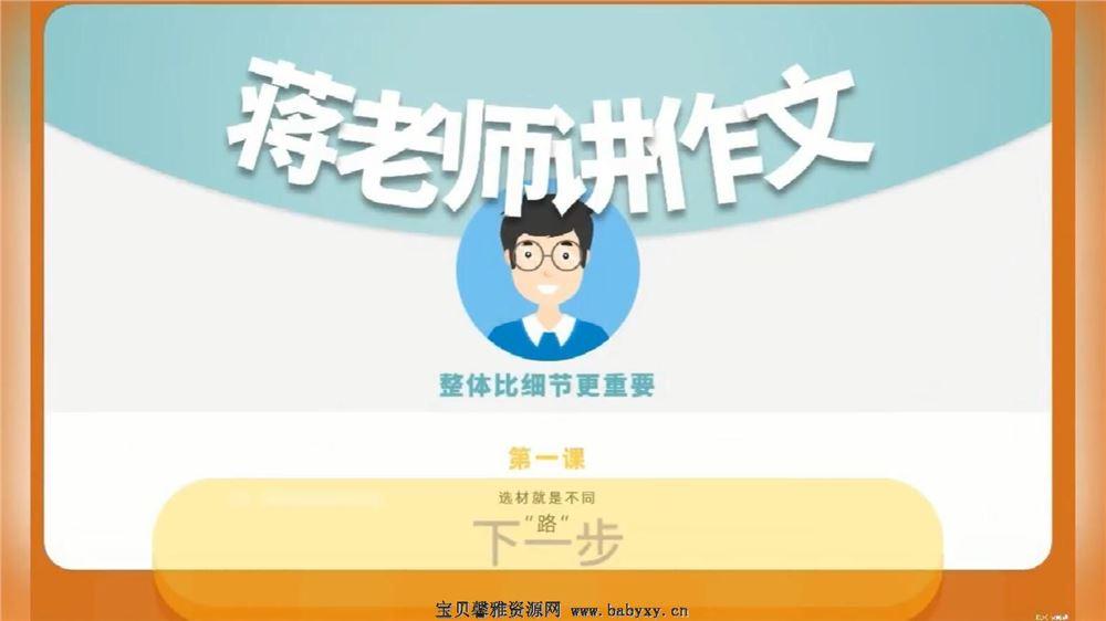 特级老师蒋军晶作文技巧22讲(659M高清视频)百度网盘