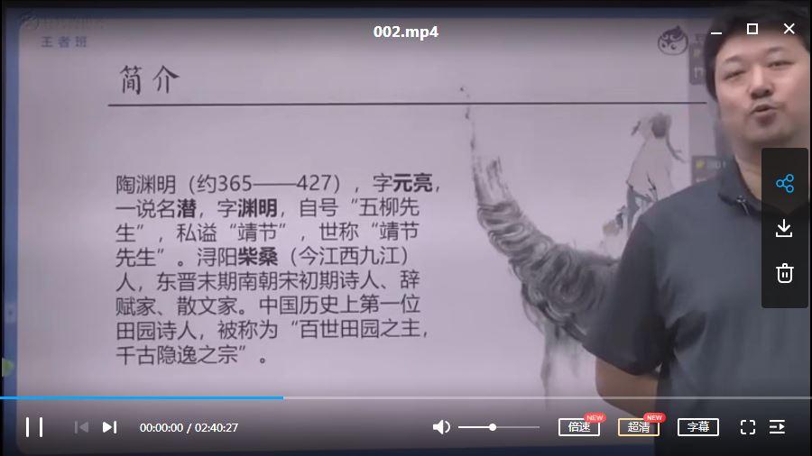 窦神大语文王者班五年级(2020暑)