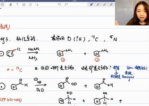 质心教育高中化学竞赛视频课程 有机反应:合成与机理(超清打包)百度网盘