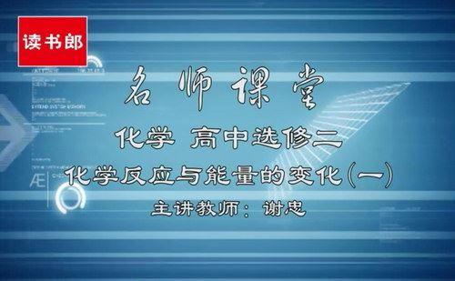 黄冈名师课堂升级版人教版高中化学选修4谢忠(800×496视频)百度网盘