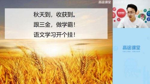2020高途二年级李鑫语文秋季班(5.63G高清视频)百度网盘