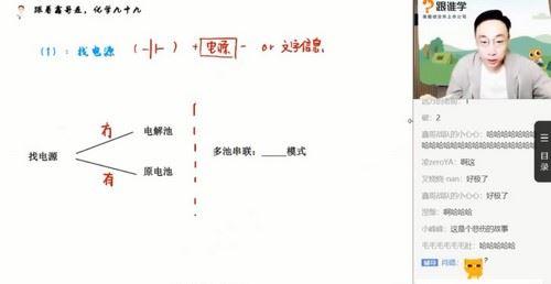 跟谁学2021高考祝鑫化学秋季班(8.71G高清视频)百度网盘