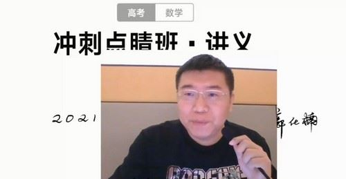 2021高考数学郭化楠押题课(冲刺班)(高清视频)百度网盘
