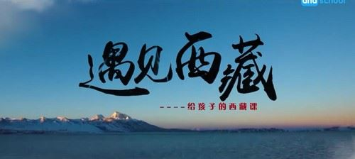 给孩子的西藏故事(完结)(高清视频)百度网盘