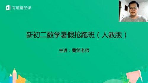 2019有道精品课新初二曹笑数学暑假抢跑班(人教版)(高清视频)百度网盘