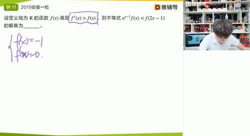 2021春季高三孙明杰数学985班(高清视频)百度网盘
