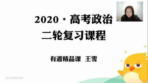 2020王雪政治二三轮(高清视频有水印)百度网盘