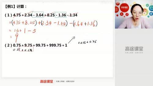 2020高途五年级何引琼数学秋季班(3.28G高清视频)百度网盘