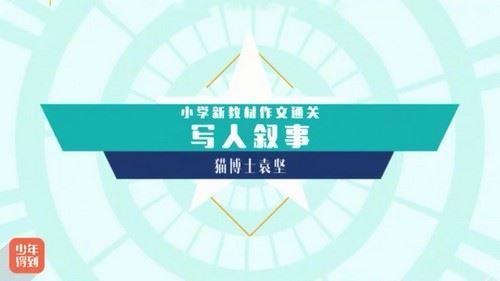 袁坚小学新教材作文通关写人叙事(完结)(2.46G高清视频)百度网盘