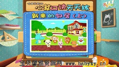 全能宝宝心算口诀天天练(48节)哈利学前班(1.41G高清视频)百度网盘