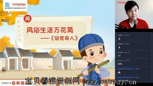 网校2021年寒假五年级语文达吾力江(完结)(6.31G高清视频)百度网盘