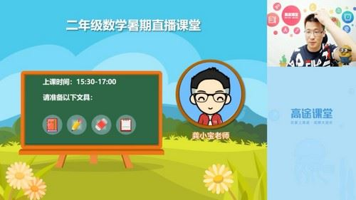 2020高途二年级龚京数学暑期班(4.0G高清视频)百度网盘