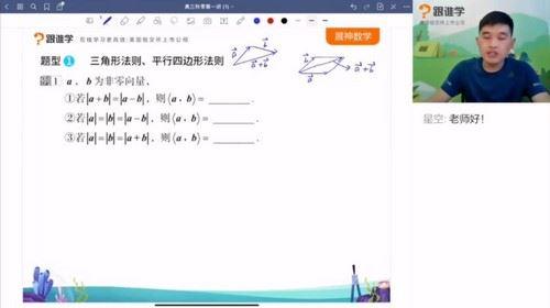跟谁学2021高考殷方展数学秋季班(6.16G高清视频)百度网盘