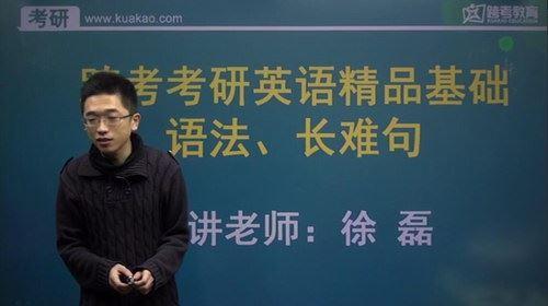 徐磊长难句(标清视频)百度网盘
