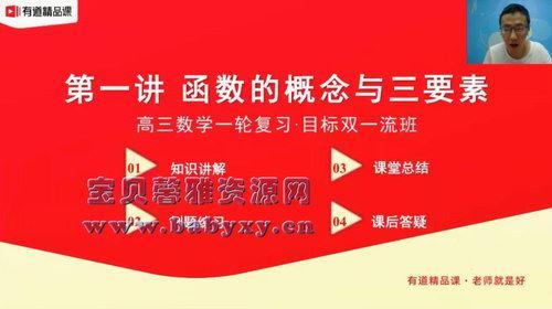 有道精品课2021高考王伟数学双一流班(13.2G高清视频)百度网盘