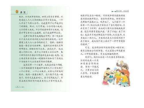 《小学语文1-6年级电子课本》PDF+MP3音频 百度网盘下载