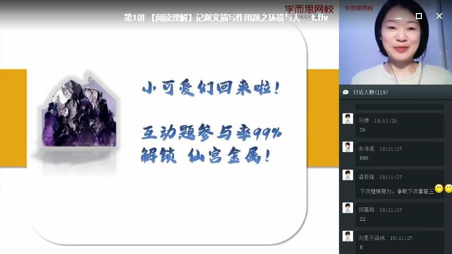 2020寒【学而思】初一语文阅读写作直播班
