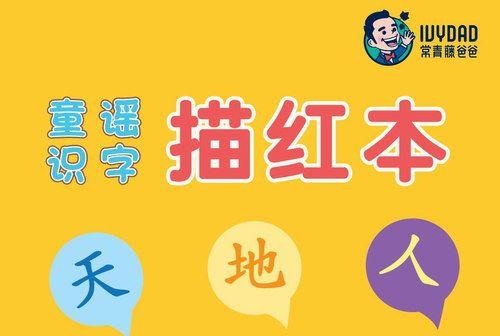 常青藤爸爸拼音识字描红本(PDF格式)百度网盘
