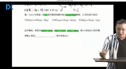 2021李政化学第二阶段(高清视频)百度网盘
