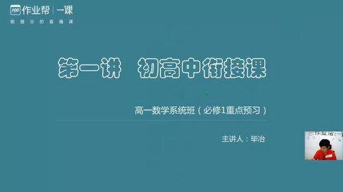 2019作业帮毕治老师数学(高清视频)百度网盘