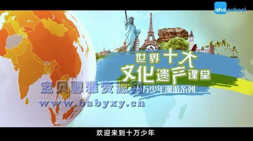 芝麻学社漫游世界之十大遗产(完结)(高清视频)百度网盘