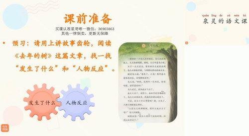 泉灵语文三年级上 少年得到(高清打包)百度网盘
