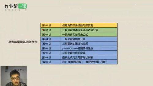 作业帮王自银高考数学零基础备考班视频课程(高清视频)百度网盘