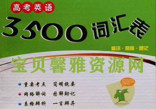 高中3500词汇总+默写训练+26配套习题 百度网盘