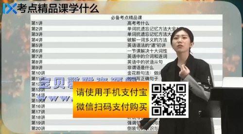 2021高考付煊屿英语一轮复习精品课(超清视频)百度网盘