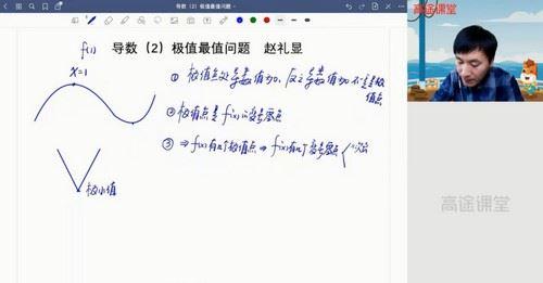2021高考高三赵礼显数学春季班(高清视频)百度网盘