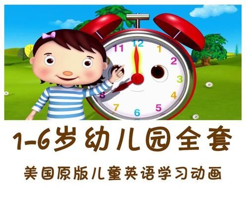 SOLO 1-6岁 美国幼儿园启蒙英语全套早教学习视频 百度网盘下载