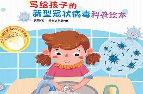 修订版-安潇给孩子的冠状病毒绘本 百度网盘