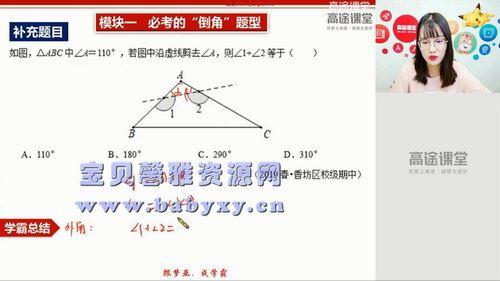 高途课堂刘梦亚初二数学2020秋季班(13.7G高清视频)百度网盘