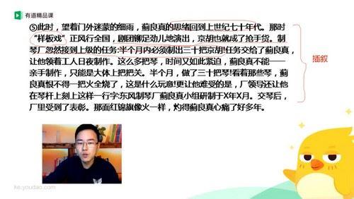 2020包君成小升初古诗词素养班(4.58G高清视频)百度网盘
