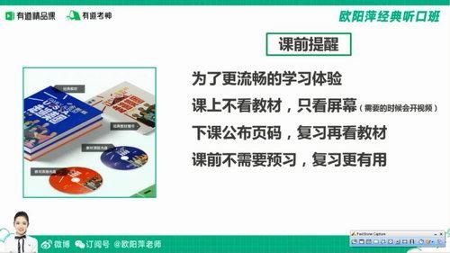 有道精品课有道考神欧阳萍老师场景口语(高清视频)百度网盘
