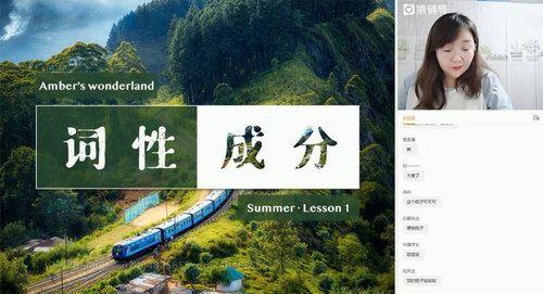 2021猿辅导暑期班斯琴英语(完结)(高清视频)百度网盘