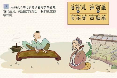 凯叔三字经(国学音频)百度网盘