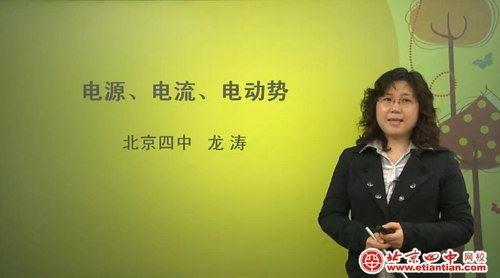 北京四中网校高二物理(高清视频)百度网盘