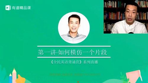 2019杨亮全民英语背诵营(高清视频)百度网盘