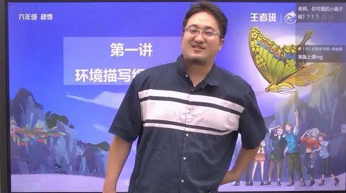 2020年秋窦神大语文王者班六年级(高清视频)(完结)百度网盘
