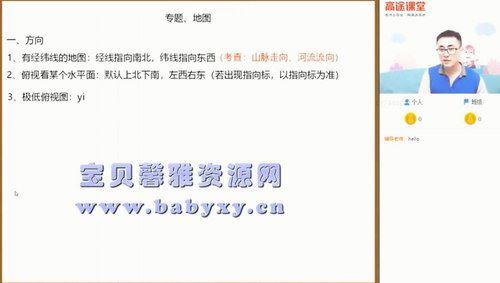 2021高考林潇地理高三暑假班(6.12G高清视频)百度网盘