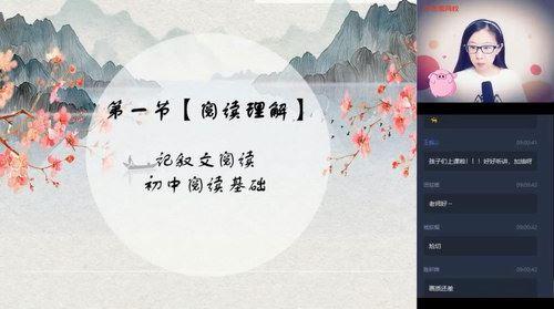 学而思2020年暑期班六年级升初一杨林语文阅读写作直播班(高清视频)百度网盘