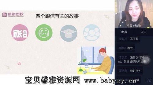 毛芸老师小学作文提分班进阶(大师班)(完结)(10.4G高清视频)百度网盘