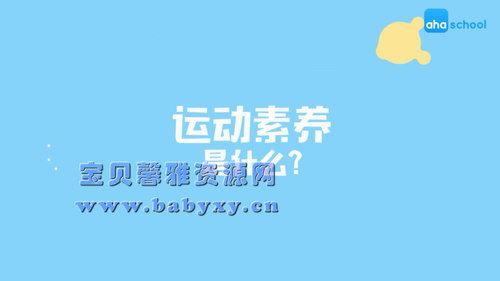 芝麻学社儿童运动素养课(完结)(高清视频)百度网盘