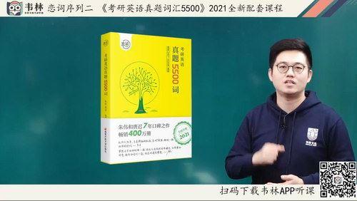 2021新版大黄恋词真题5500《考研英语真题5500词》(58.9G超清视频)百度网盘