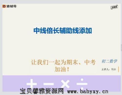 中考数学史上最全辅助线构造秘籍刘亦(618M标清视频)百度网盘