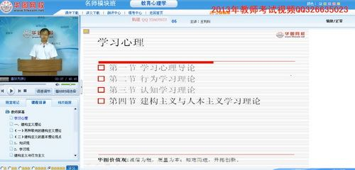 中小学教师招聘模块班(avi视频+pdf讲义)百度网盘