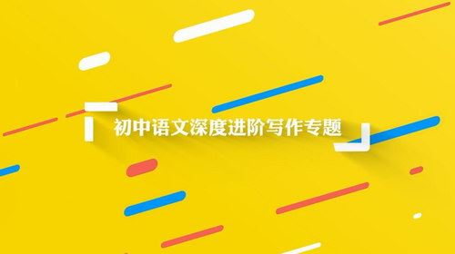 万门中学初中语文深度进阶写作专题48节视频课程(超清视频)百度网盘