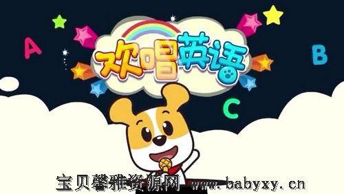 全能宝宝欢唱英语(50节)哈利学前班(585M标清视频)百度网盘